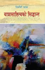 book cover - Nirmohi Vyas - Yatra Sahitya ko Siddahanta