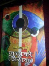 book cover - Ram Parajuli - Jutta ko Siran - samsmaran