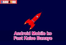 Android Mobile Ko Fast Kaise Kare