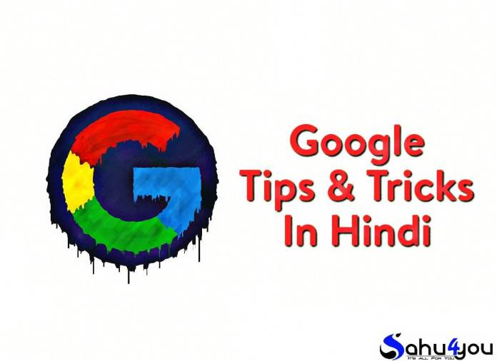 Google Secret Tips Tricks Hindi