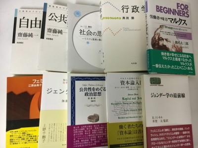 経済学・社会学専門書1