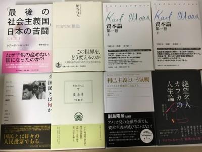 経済学・社会学専門書2