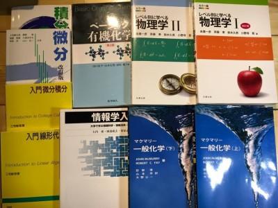 北海道大学 教科書