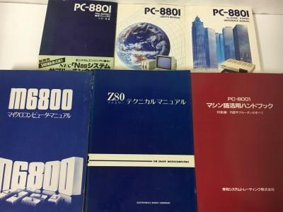 PC-8801 マニュアル