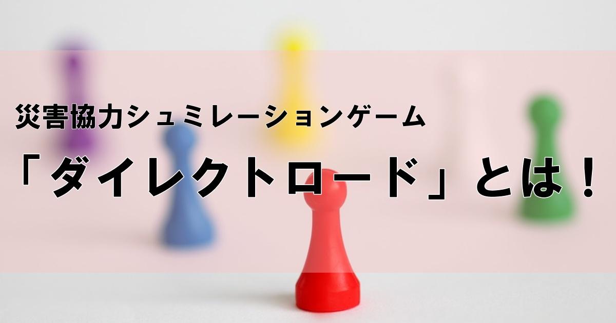 災害協力シュミレーションゲーム「ダイレクトロード」とは!