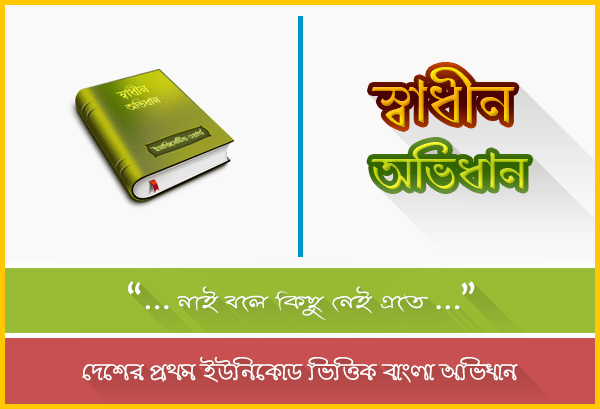 The Best Bangla Dictionary with Unicode Bangla Meaning (14 MB)