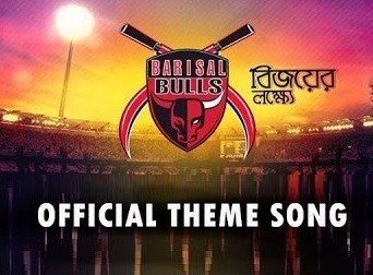 Barishal Bulls Theme Song | HQ – BPL 2015