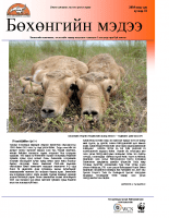 Mongolian_Issue_11
