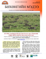 Mongolian_Issue_14