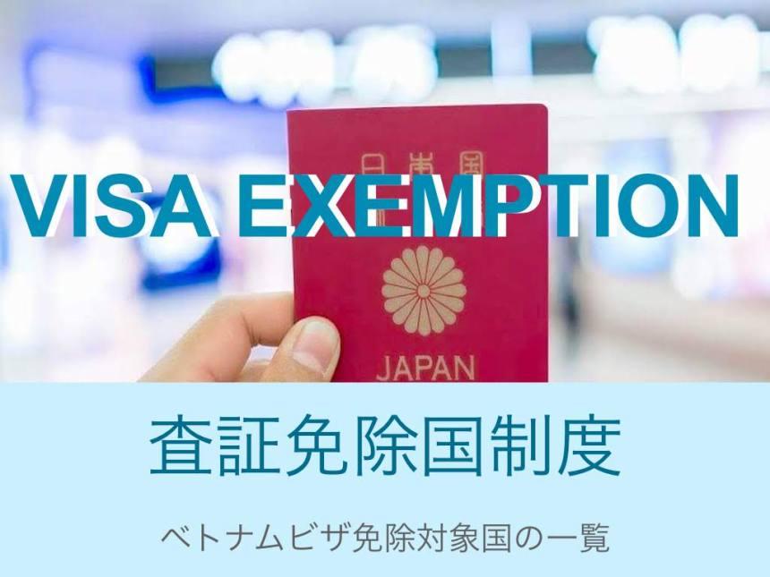 ベトナム_ビザ免除国_vietnam-visa-extension
