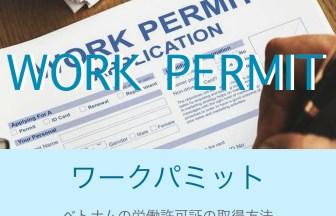 ベトナム_ワークパミット_労働許可証_Vietnam_WorkPermit
