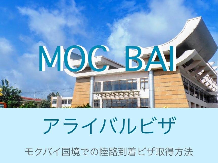 Vietnam_Mocbai_Land Entry_Visa-On_Arrival_ベトナム_モクバイ国境_陸路_アライバルビザの取得方法