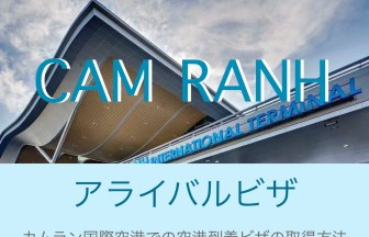 ベトナム_ニャチャン_カムラン国際空港でのアライバルビザの取得方法_Vietnam_Nya Trang_Cam Ranh International Airport_Visa On Arrival_