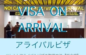 ベトナム_アライバルビザ_取得方法_Vietnam_Visa_On_Arrival_Howto