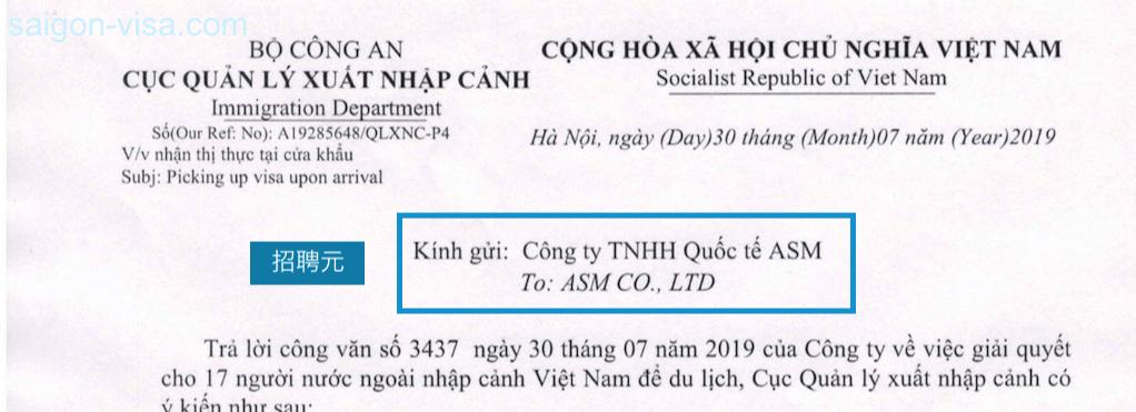 ベトナムビザ大辞典