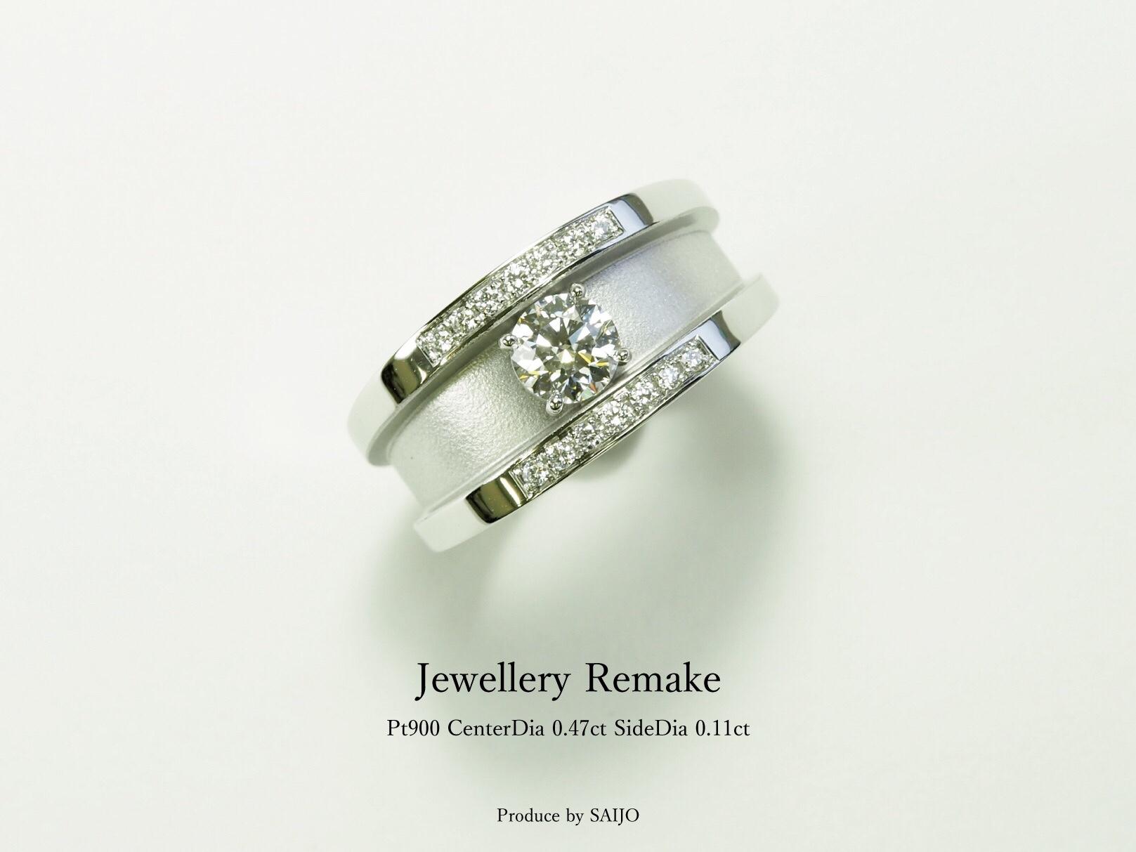 リフォームジュエリー リメイク リモデル 指輪 修理 プラチナ ごつめ ダイヤモンド SAIJO 森拓郎