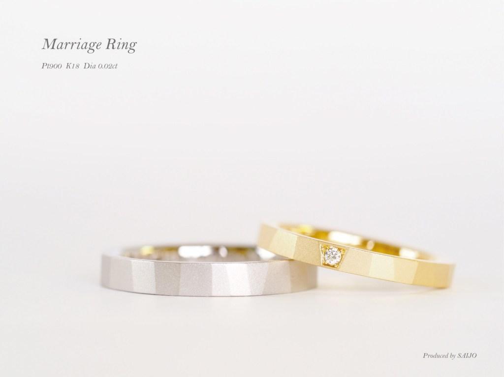 マリッジリング 結婚指輪 手作りマリッジ セルフメイド ダイヤモンド SAIJO 森拓郎