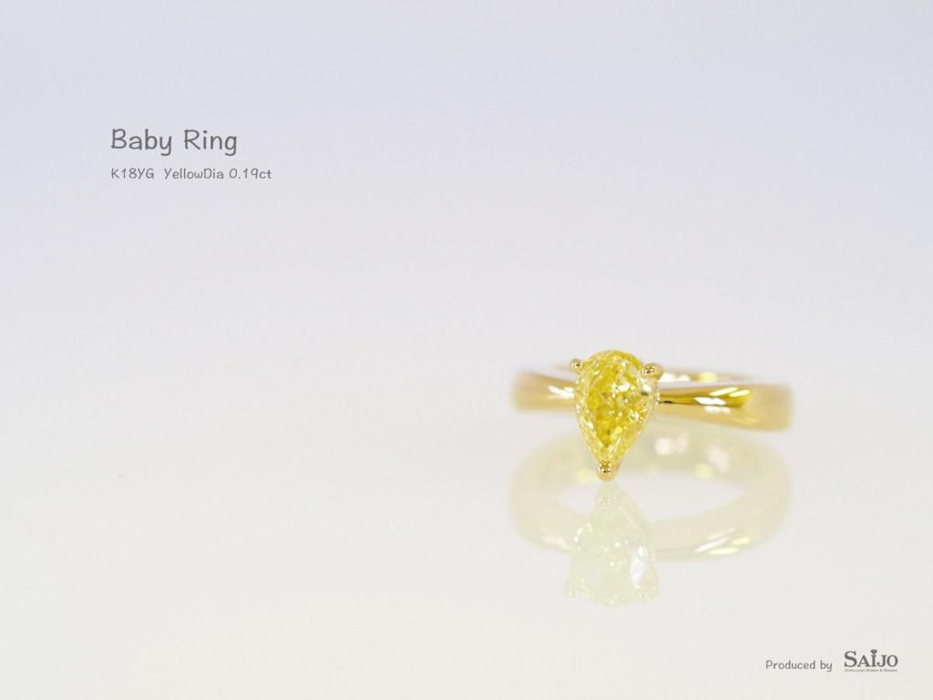 ペアシェイプのイエローダイヤモンドを留めたオーダーメイドのベビーリング|SAIJO|京都 宇治|オーダーメイドジュエリー