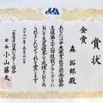 JJA日本ジュエリー協会で行われた第31回技能グランプリの授賞式|SAIJO|オーダーメイドジュエリー