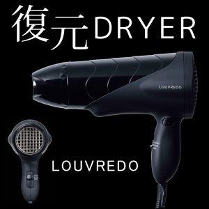 fukugen-dryer1-300x300
