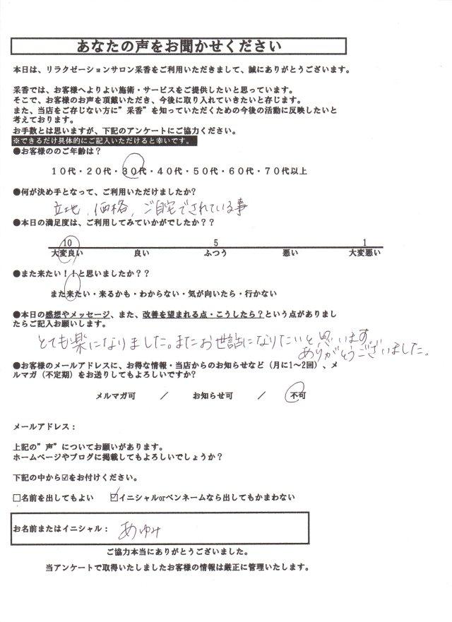 12-9  ayumi  197