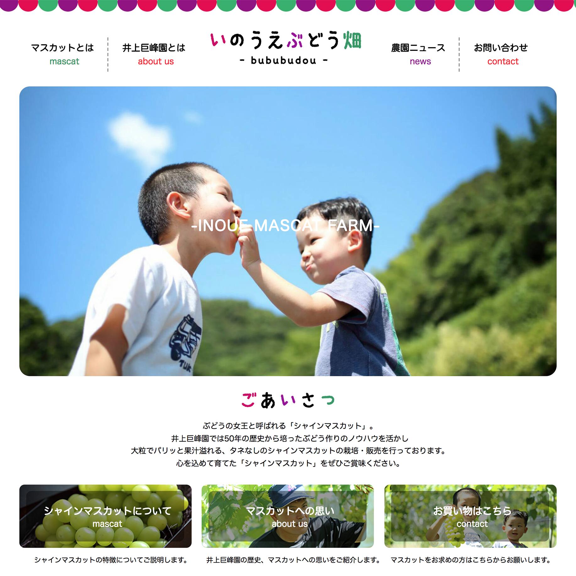 井上巨峰園bubububouホームページ