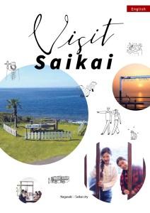 インバウンド向け観光冊子visitsaikaiの表紙