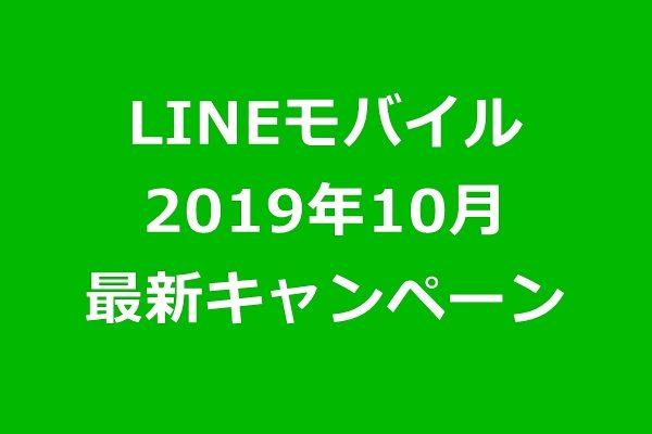 LINEモバイル2019年10月最新キャンペーン