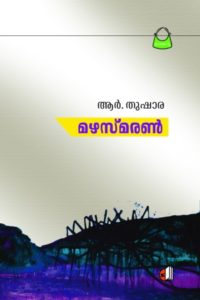 മഴസ്മരണ് - ആര് തുഷാര