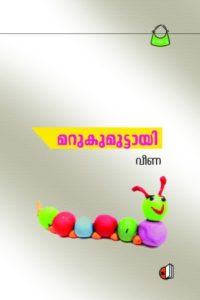 മറുകുമുട്ടായി - വീണ