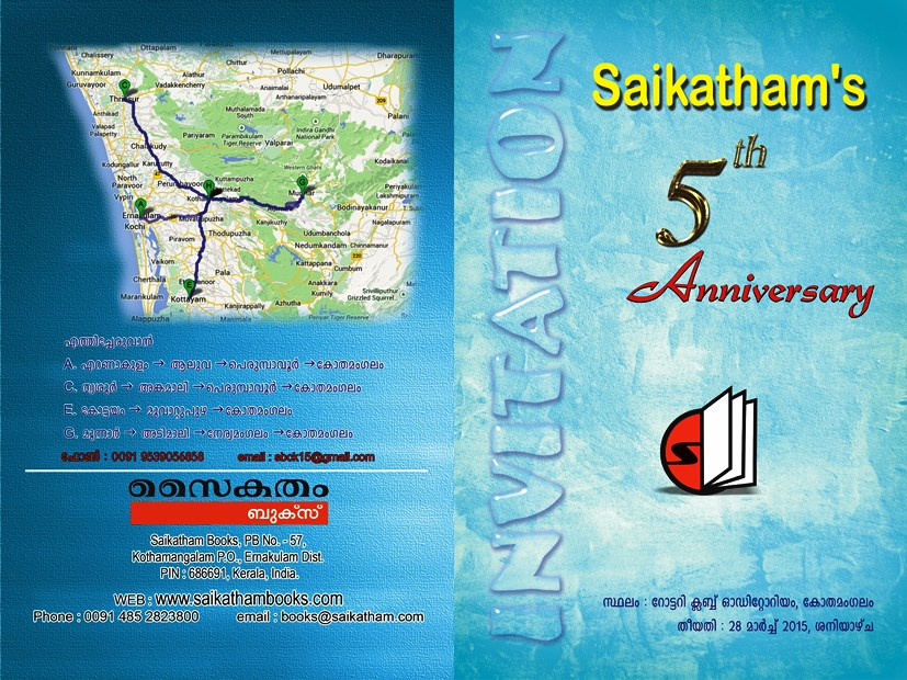 Saikatham Anniversary Cover