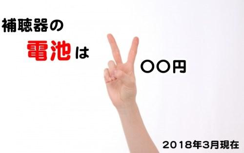 補聴器の電池は200円