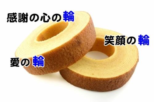 感謝の心・笑顔・愛の輪