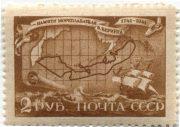 Марка Беринг СССР 1943