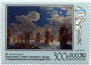 Ф. Хаккерт Подготовка к атаке турецкого флота в Чесменской бухте в ночь на 26 июня 1770 г.