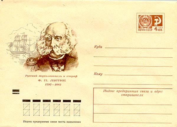 Литке почтовая карточка