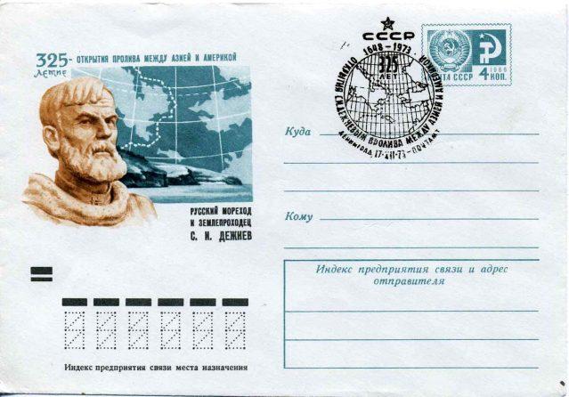 Дежнев конверт