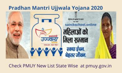 Pradhan Mantri Ujjwala Yojana | PMUY Ujjwala Yojana List