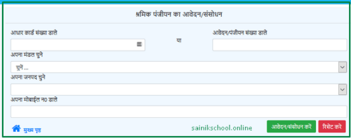 How to Fill the Sub Labor Department Registration Form for UPLMIS Yojana?