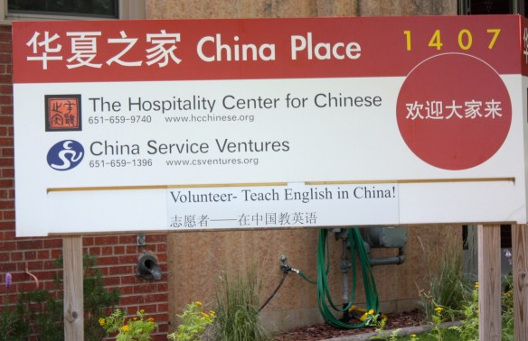One of many student buildings on the Saint Paul side of Cleveland Avenue, China Place is home to a pair of programs, the Hospitality Center for Chinese and China Service Ventures.