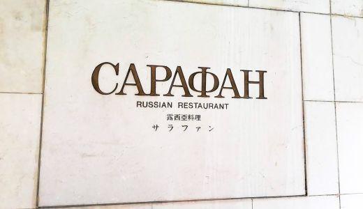 手間ログ~ロシア料理 サラファン~