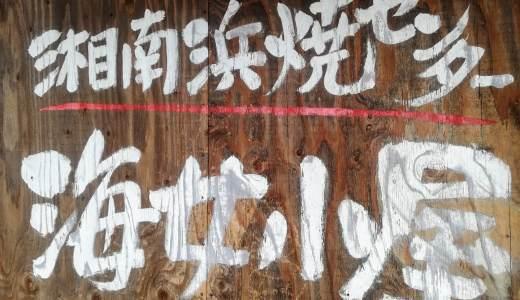 手間ログ~湘南浜焼きセンター 海女小屋~