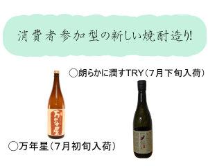 渡邊酒造限定焼酎
