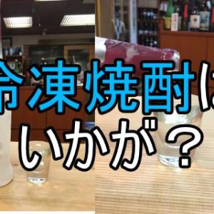 西酒造:万暦