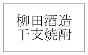 柳田酒造干支焼酎