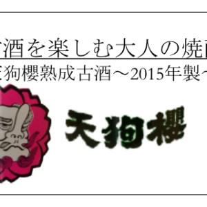 天狗桜熟成古酒2020発売