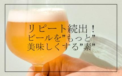 ビールをもっと美味しくする素