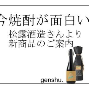 松露酒造新商品genshuシリーズ