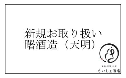 天明(曙酒造)