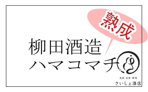 柳田酒造千本桜ハマコマチ